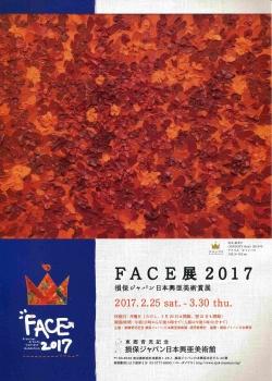 FACE1-21-2017_001.jpg