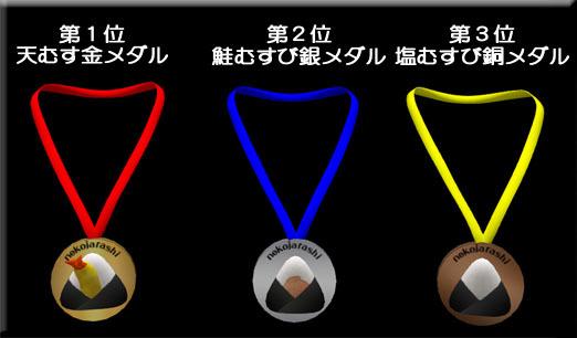ねこじゃらしメダル
