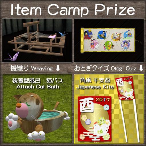 Item Camp Prize 2016-12-