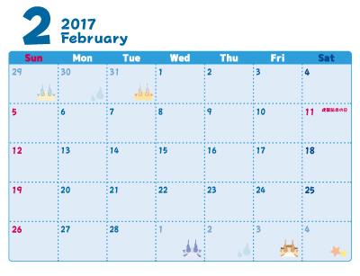 妖怪ウォッチ 2017年 カレンダー 2月