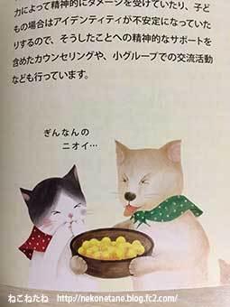 猫のイラスト2