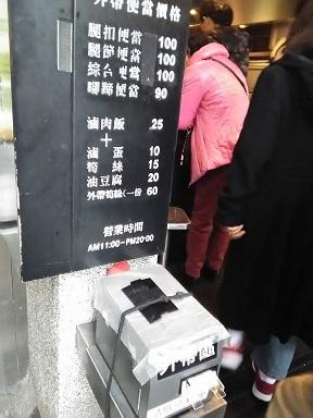 台北弾丸ツアー 064
