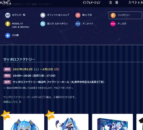 雪ミク2017公式サイト