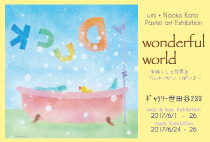 個展 wonderful world