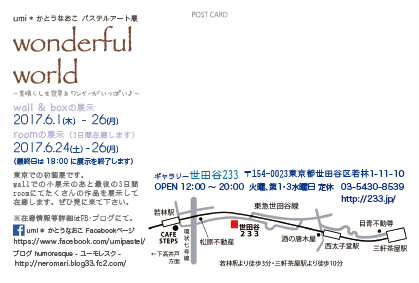 個展 wonderful world 裏