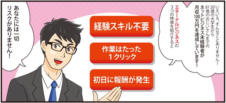 清宮悠仁事務所(究極トライデントシステム) ②