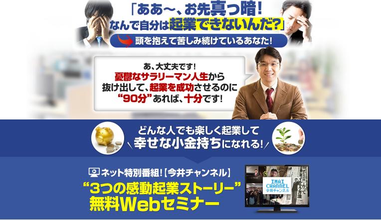 今井孝の3つ感動起業ストーリー