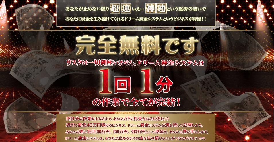 小沢正義のドリーム錬金システム