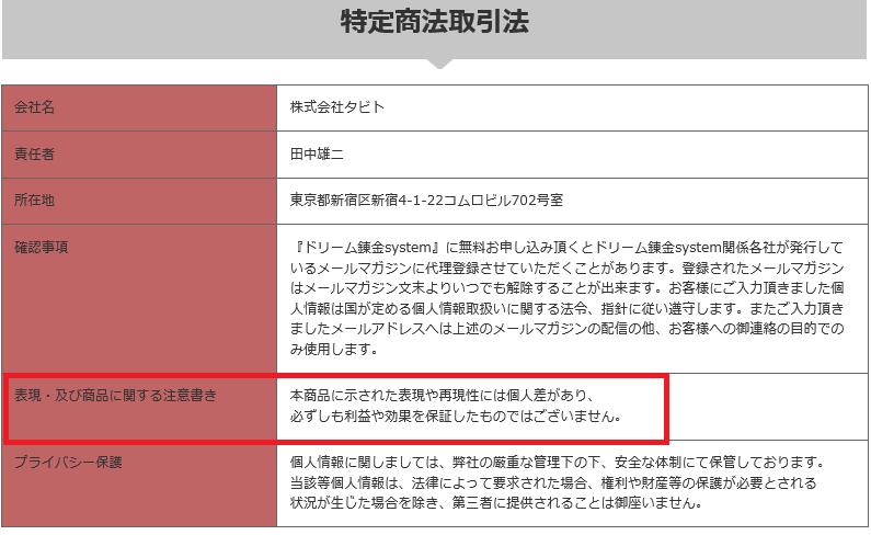 小沢正義のドリーム錬金システム①
