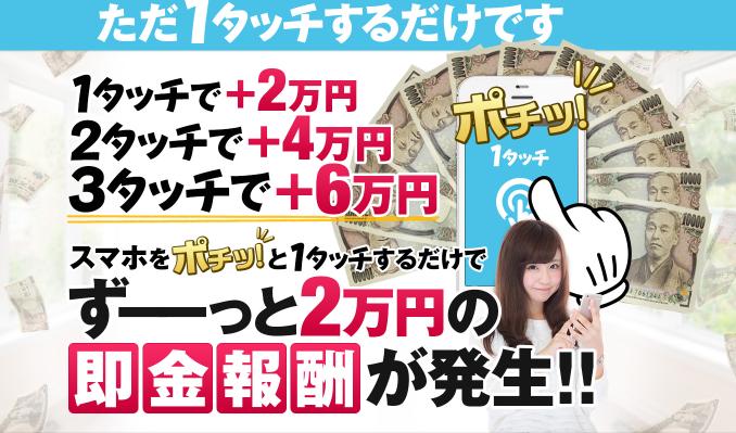 1タッチで2万円ビジネス藤本京
