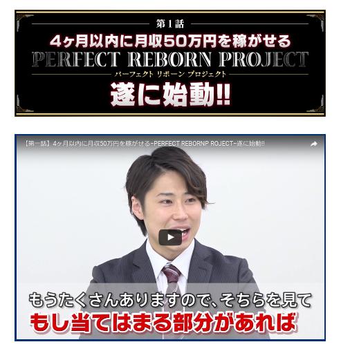 パーフェクトリボーンプロジェクト(藤尾 翔)8