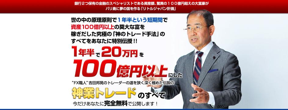 吉田邦晃の1年半で20万円を100億円以上にした方法神業トレード