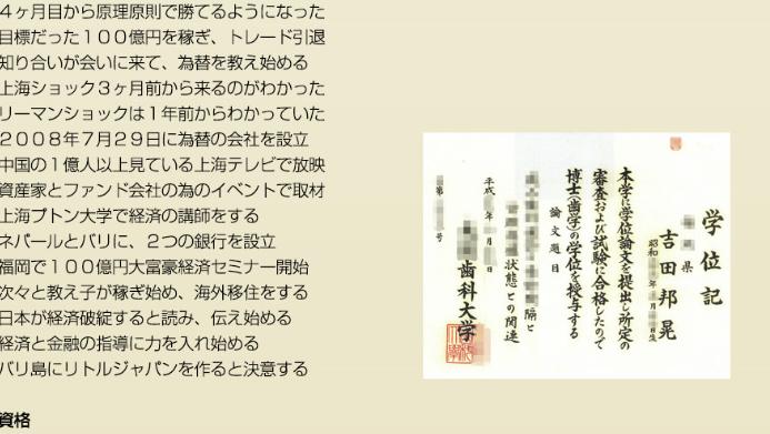 吉田邦晃の1年半で20万円を100億円以上にした方法神業トレード④