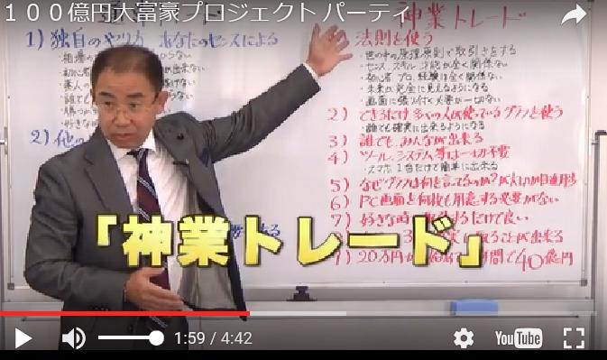 吉田邦晃の1年半で20万円を100億円以上にした方法神業トレード⑦