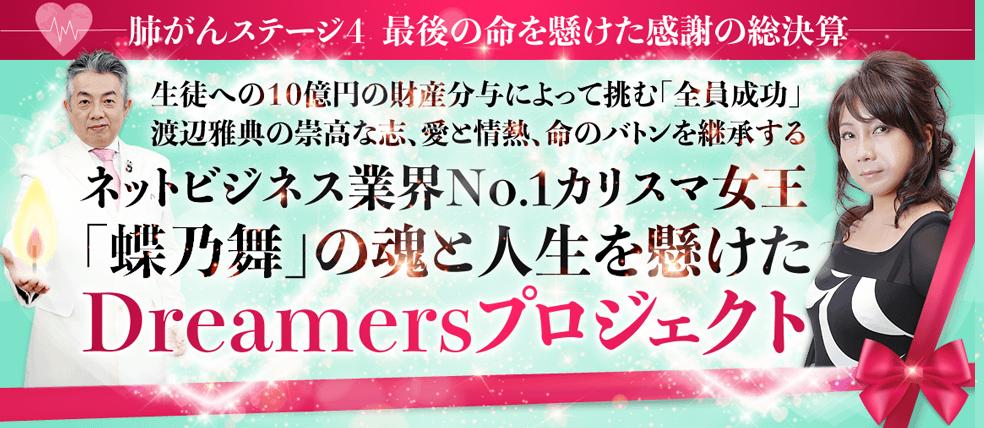 渡辺雅典と蝶乃舞のdreamersプロジェクト