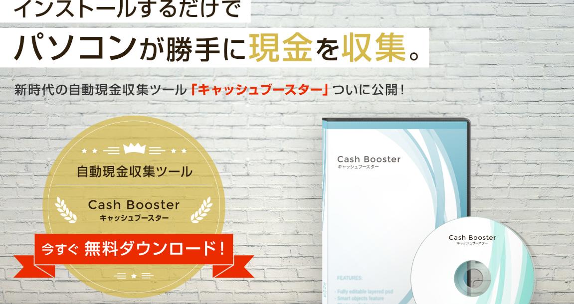 現金自動収集ツールキャッシュブースター(前川優太)