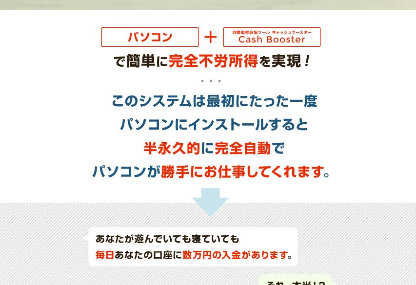 現金自動収集ツールキャッシュブースター(前川優太)①