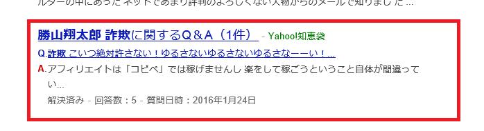 現金自動収集ツールキャッシュブースター(前川優太)9