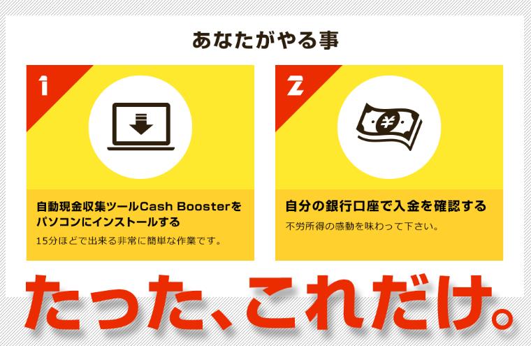 現金自動収集ツールキャッシュブースター(前川優太)10