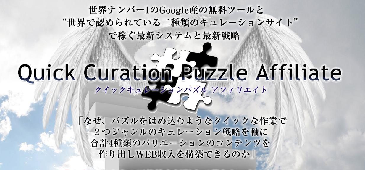 QPA(クイックキュレーションパズルアフィリエイト)