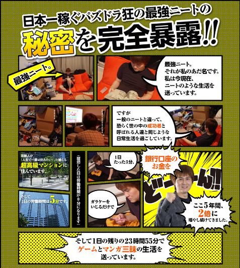 下山敬三のゴールドオーシャンビジネス(波乗り株トレード)
