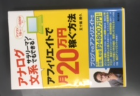 アナログ文系サラリーマンでもできるアフィリエイトで月20万円稼ぐ方法