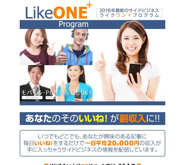 LikeONE_プログラム(ライクワン)