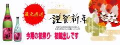 2017岩崎酒造TOP