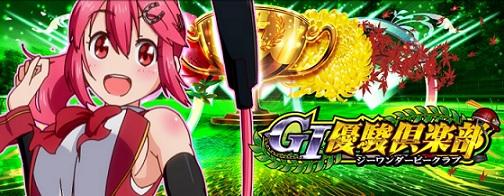 G1-title.jpg
