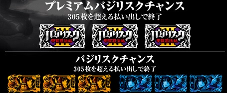 baji3-bonus-shurui.jpg