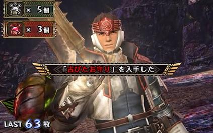 monhan3-quest-sisa6.jpg