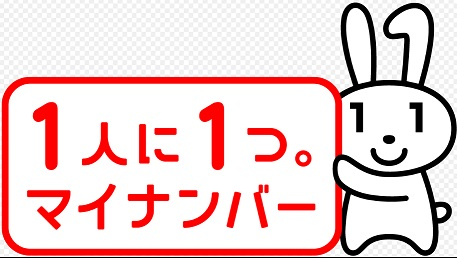 my-number.jpg