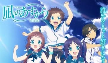 naginoasukara-title.jpg