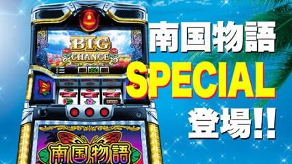 nangoku-special161123.jpg