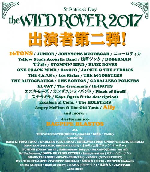 thewildrover2017.jpg