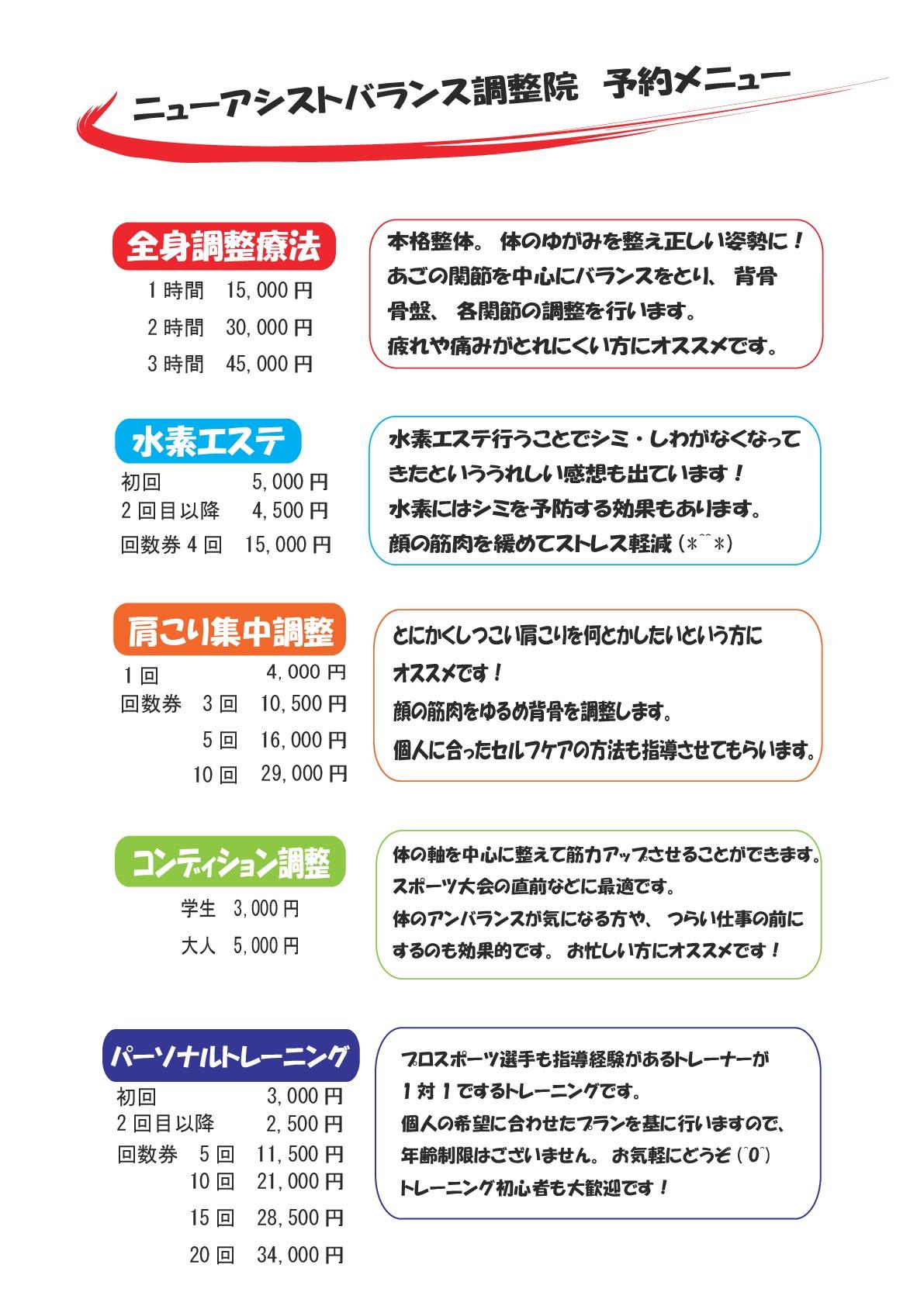 宣伝3メニュー fbー-001