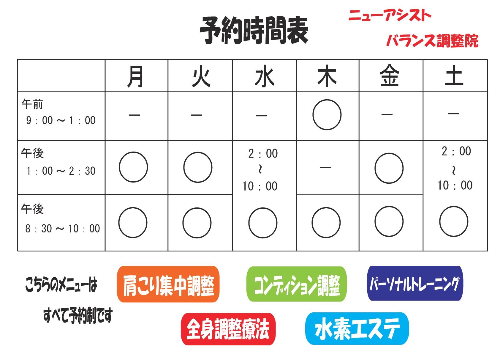 予約時間表-1 コピー-001