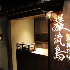 武蔵別邸 巌流島