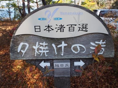 夕焼けの渚(4)
