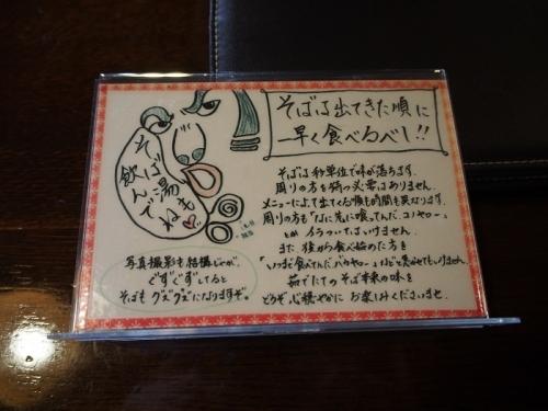 戸隠(22)