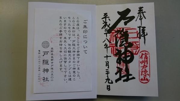 戸隠(34)