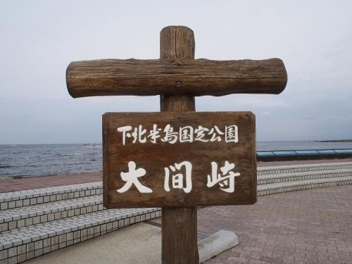 大間(11)