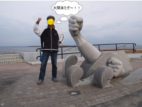 大間(13)