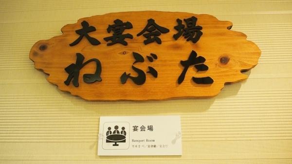 浅虫温泉(13)