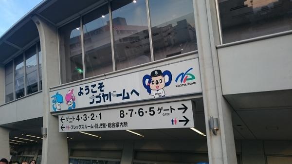 名古屋ドーム(2)