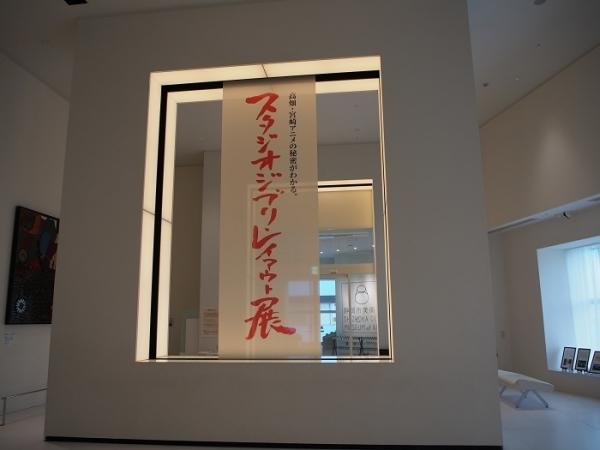 ジブリ原画展(1)