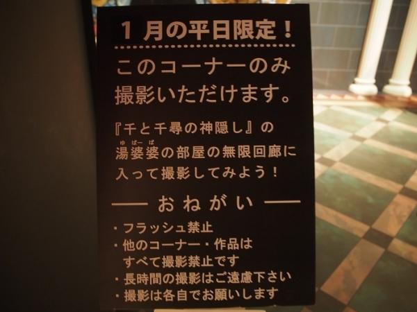 ジブリ原画展(10)