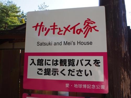 サツキとメイの家(7)