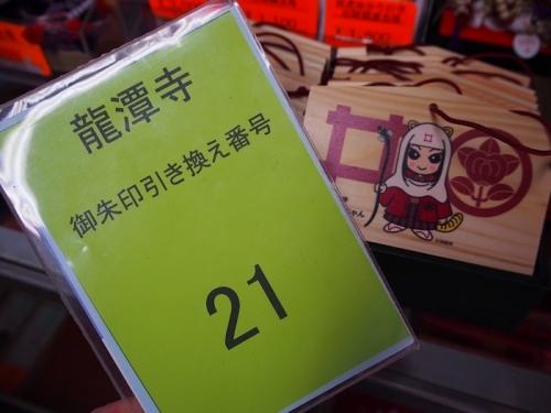 龍潭寺(8)