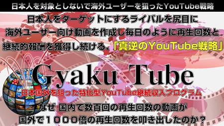 Gyku Tube1